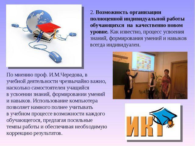 2. Возможность организации полноценной индивидуальной работы обучающихся на к...