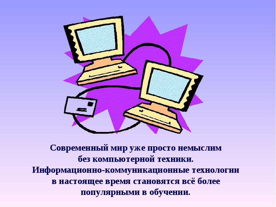 читал информационно коммуникационные технологии картинки главного меню