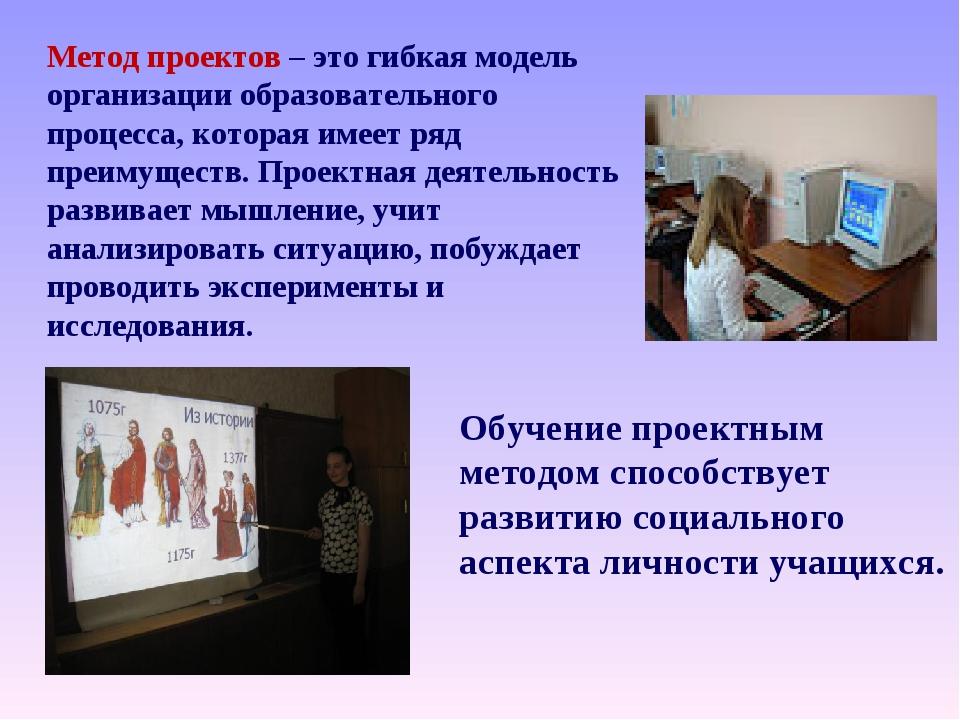 Метод проектов – это гибкая модель организации образовательного процесса, ко...