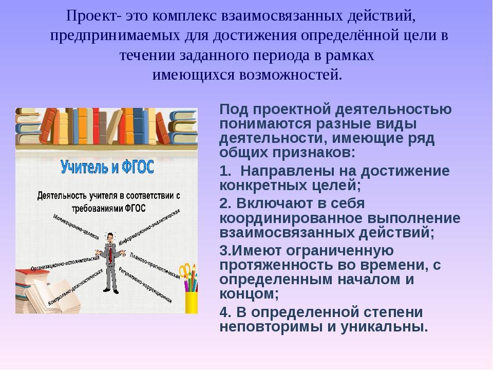 Проект- это комплекс взаимосвязанных действий, предпринимаемых для достижения...