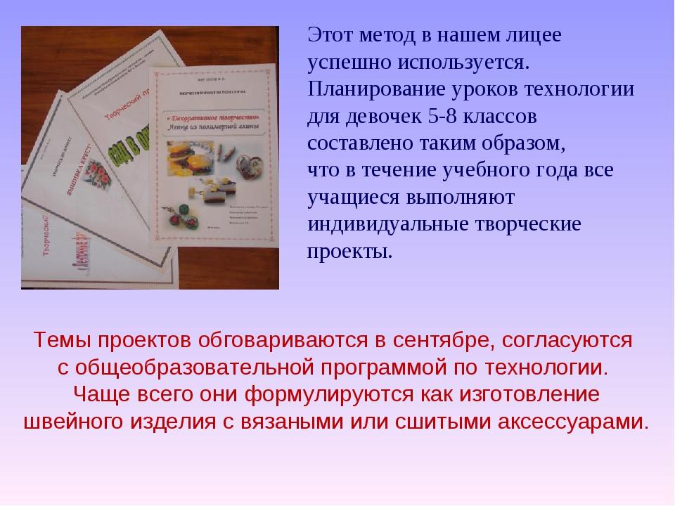 Темы проектов обговариваются в сентябре, согласуются с общеобразовательной пр...