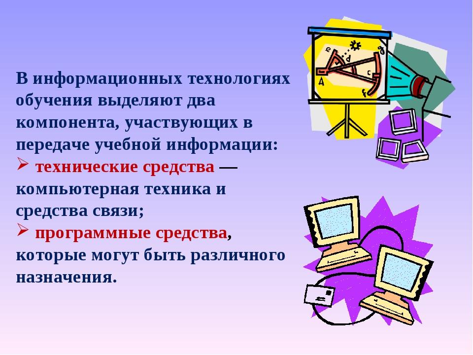 В информационных технологиях обучения выделяют два компонента, участвующих в...