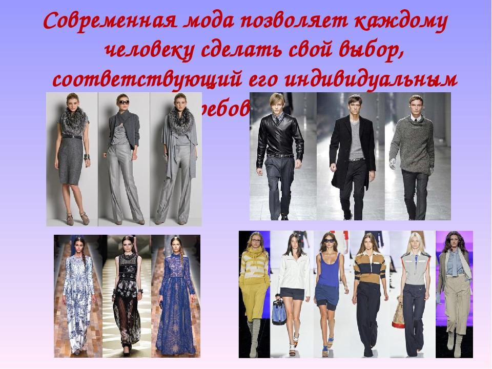 Современная мода позволяет каждому человеку сделать свой выбор, соответствующ...