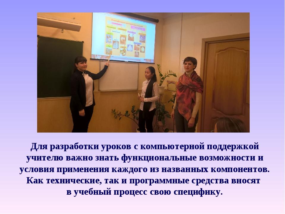 Для разработки уроков с компьютерной поддержкой учителю важно знать функциона...