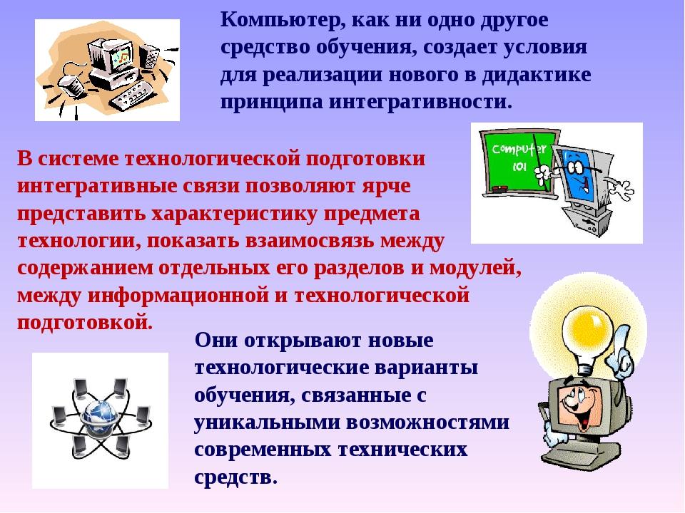 Компьютер, как ни одно другое средство обучения, создает условия для реализац...