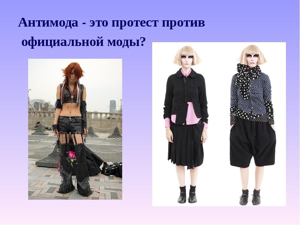 Антимода - это протест против официальной моды?