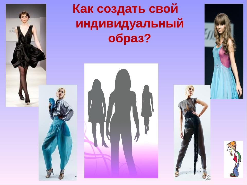 Как создать свой индивидуальный образ?