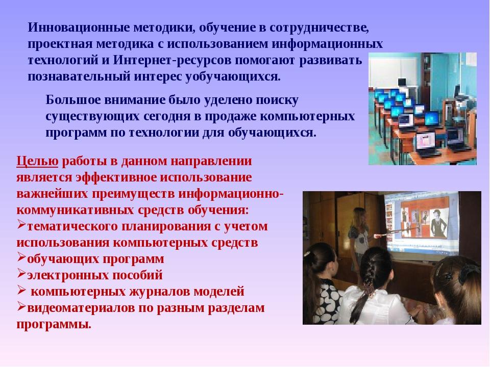Инновационные методики, обучение в сотрудничестве, проектная методика с испол...