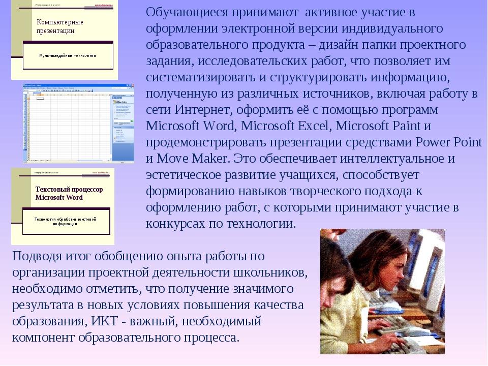 Обучающиеся принимают активное участие в оформлении электронной версии индиви...