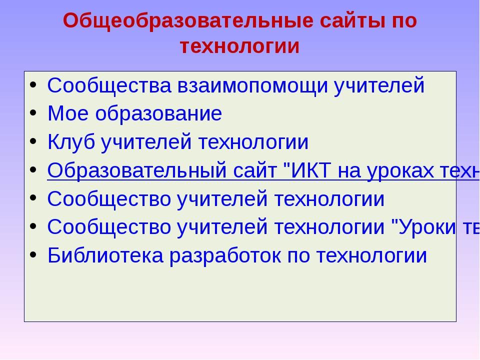 Общеобразовательные сайты по технологии Сообщества взаимопомощи учителей Мое...