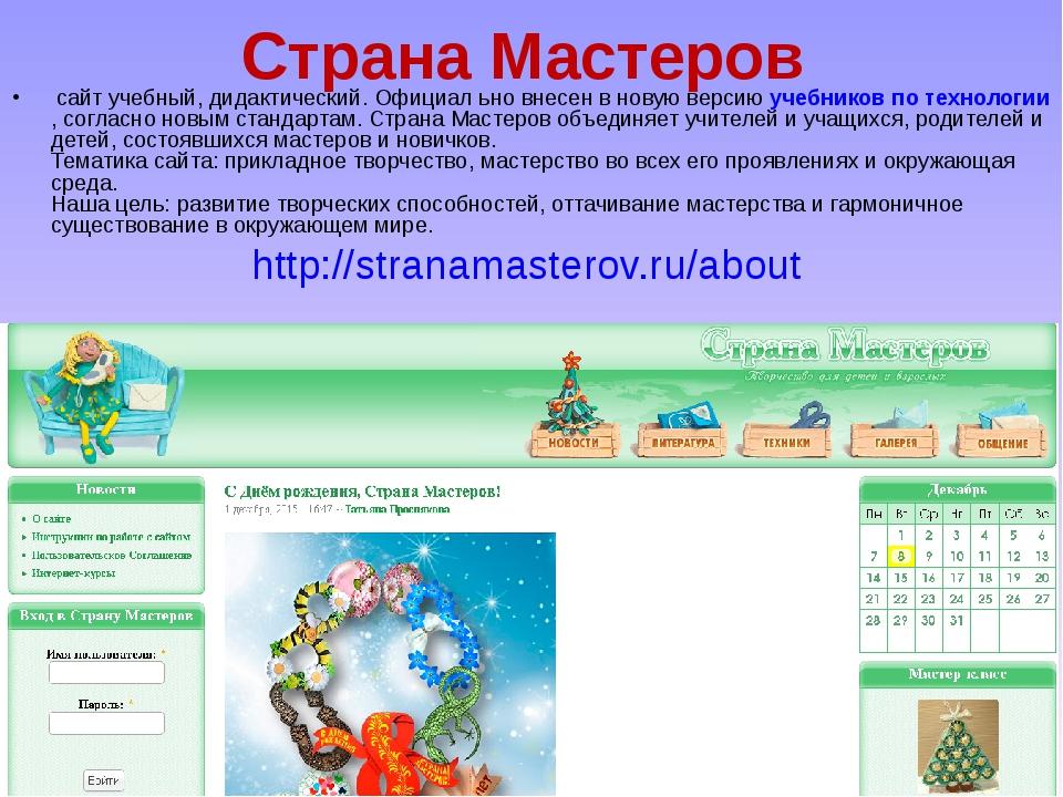 Страна Мастеров сайт учебный, дидактический. Официал ьно внесен в новую верси...