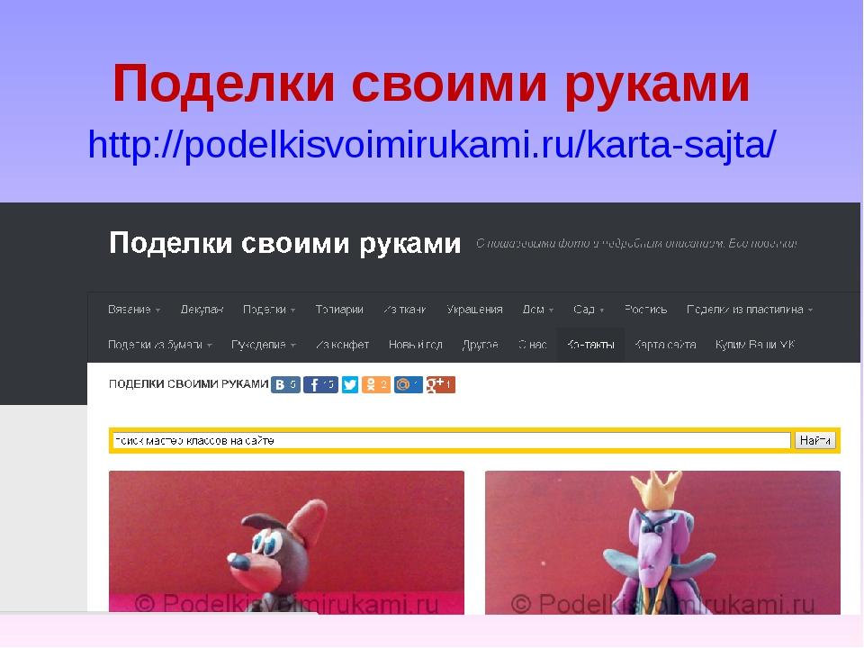 Поделки своими руками http://podelkisvoimirukami.ru/karta-sajta/