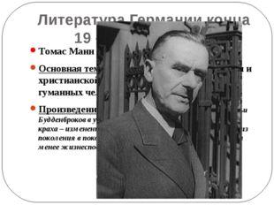 Литература Германии конца 19 – начала 20 в.в. Томас Манн (1875-1955) Основная