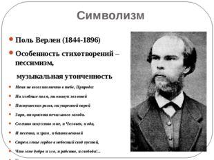 Символизм Поль Верлен (1844-1896) Особенность стихотворений – пессимизм, музы