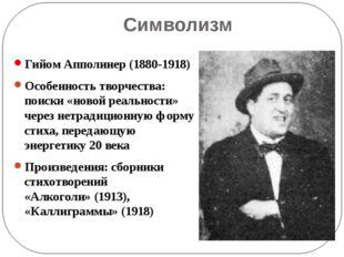 Символизм Гийом Апполинер (1880-1918) Особенность творчества: поиски «новой р
