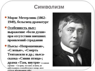 Символизм Морис Метерлинк (1862-1949), бельгиец-драматург Особенность пьес: в