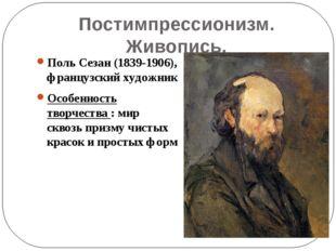 Постимпрессионизм. Живопись. Поль Сезан (1839-1906), французский художник Осо