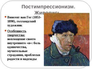 Постимпрессионизм. Живопись. Винсент ван Гог (1853-1890), голландский художни