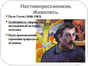 Постимпрессионизм. Живопись. Поль Гоген (1848-1903) Особенность творчества: н