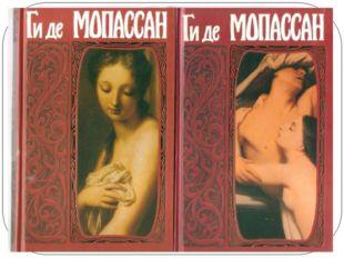 Представители реализма в литературе: Ги де Мопассан ((1850-1893) Суть произве