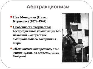Абстракционизм Пит Мондриан (Питер Корнелис) (1872-1944) Особенность творчест
