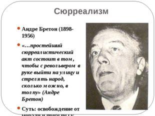 Сюрреализм Андре Бретон (1898-1956) «…простейший сюрреалистический акт состои