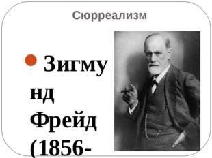 Сюрреализм Зигмунд Фрейд (1856-1939) Кто такой психоаналитик, сегодня знает к