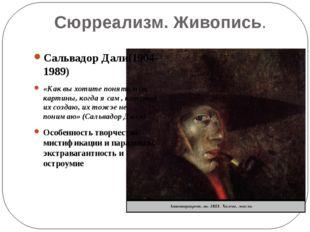 Сюрреализм. Живопись. Сальвадор Дали(1904-1989) «Как вы хотите понять мои кар