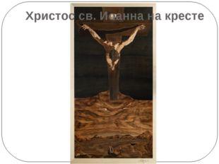 Христос св. Иоанна на кресте