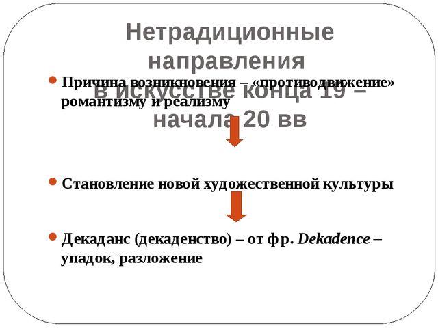 Нетрадиционные направления в искусстве конца 19 – начала 20 вв Причина возник...
