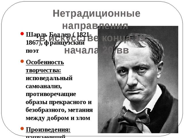 Нетрадиционные направления в искусстве конца 19 – начала 20 вв Шарль Бодлер (...