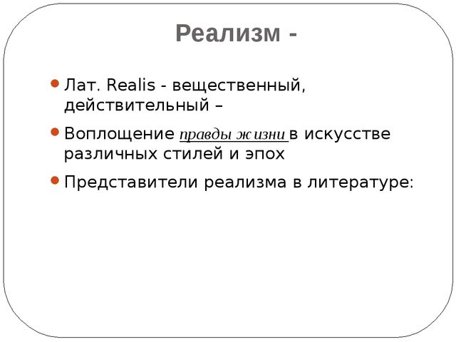 Реализм - Лат. Realis - вещественный, действительный – Воплощение правды жизн...