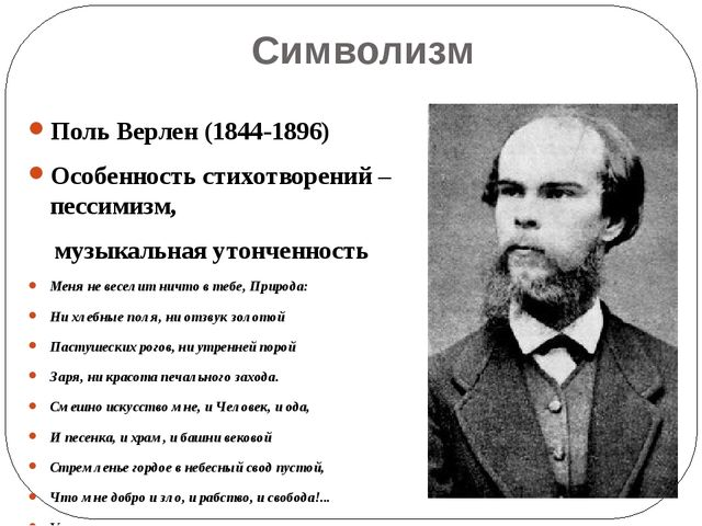 Символизм Поль Верлен (1844-1896) Особенность стихотворений – пессимизм, музы...