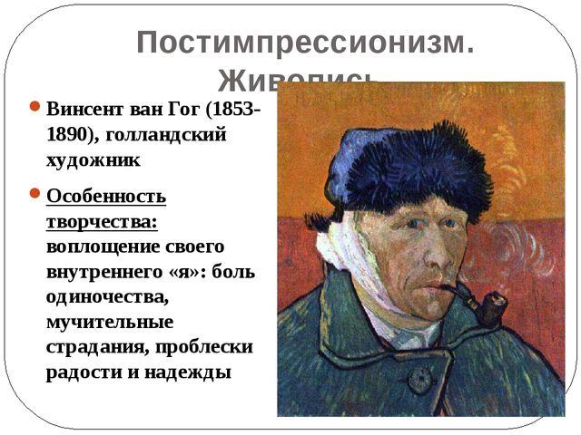 Постимпрессионизм. Живопись. Винсент ван Гог (1853-1890), голландский художни...