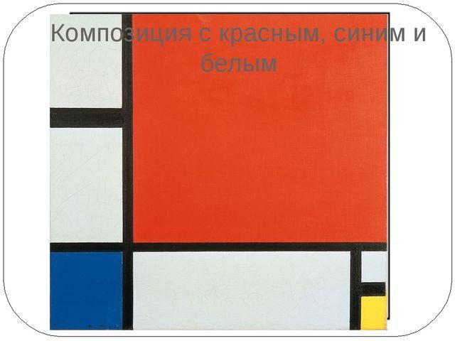 Композиция с красным, синим и белым