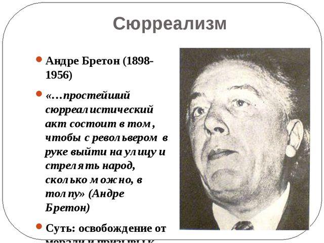 Сюрреализм Андре Бретон (1898-1956) «…простейший сюрреалистический акт состои...