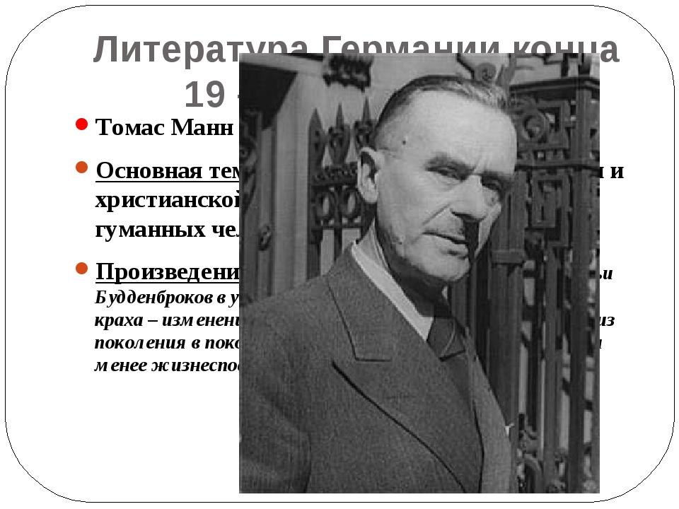 Литература Германии конца 19 – начала 20 в.в. Томас Манн (1875-1955) Основная...