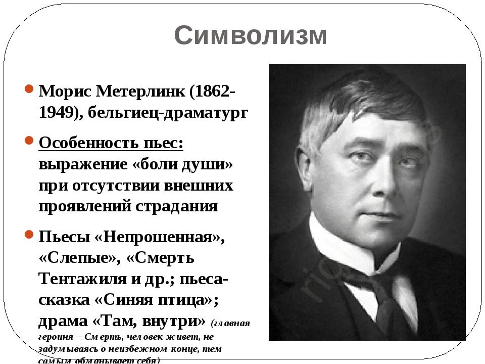 Символизм Морис Метерлинк (1862-1949), бельгиец-драматург Особенность пьес: в...