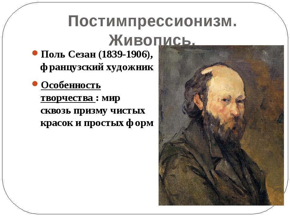 Постимпрессионизм. Живопись. Поль Сезан (1839-1906), французский художник Осо...