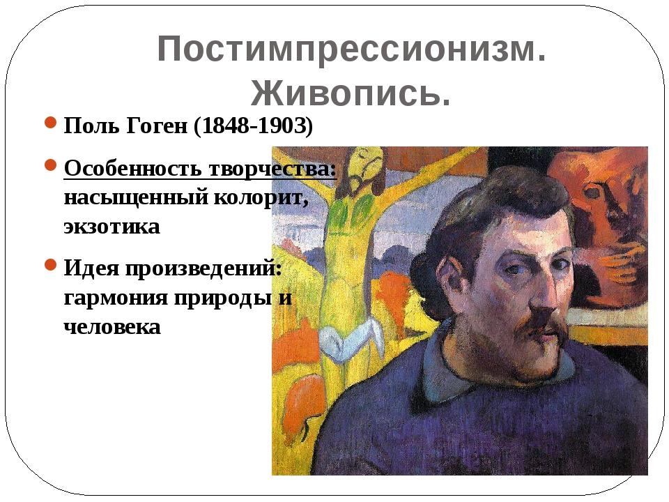 Постимпрессионизм. Живопись. Поль Гоген (1848-1903) Особенность творчества: н...
