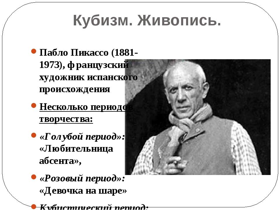 Кубизм. Живопись. Пабло Пикассо (1881-1973), французский художник испанского...