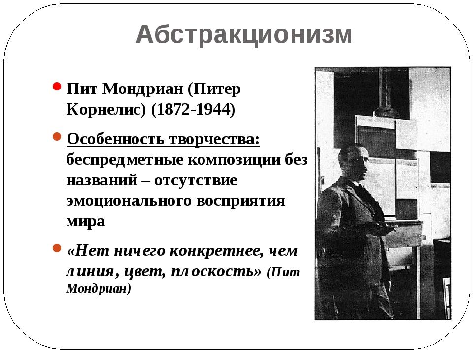 Абстракционизм Пит Мондриан (Питер Корнелис) (1872-1944) Особенность творчест...