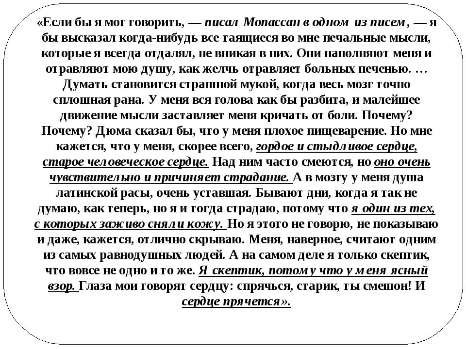 «Если бы я мог говорить, — писал Мопассан в одном из писем, — я бы высказал...