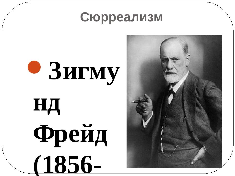 Сюрреализм Зигмунд Фрейд (1856-1939) Кто такой психоаналитик, сегодня знает к...