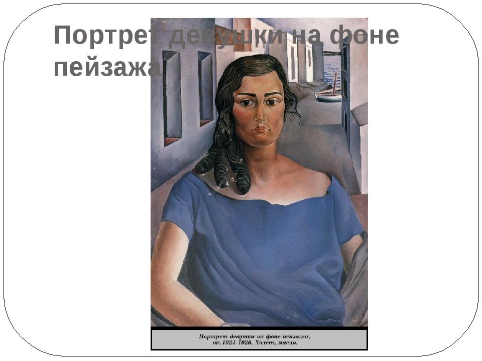 Портрет девушки на фоне пейзажа