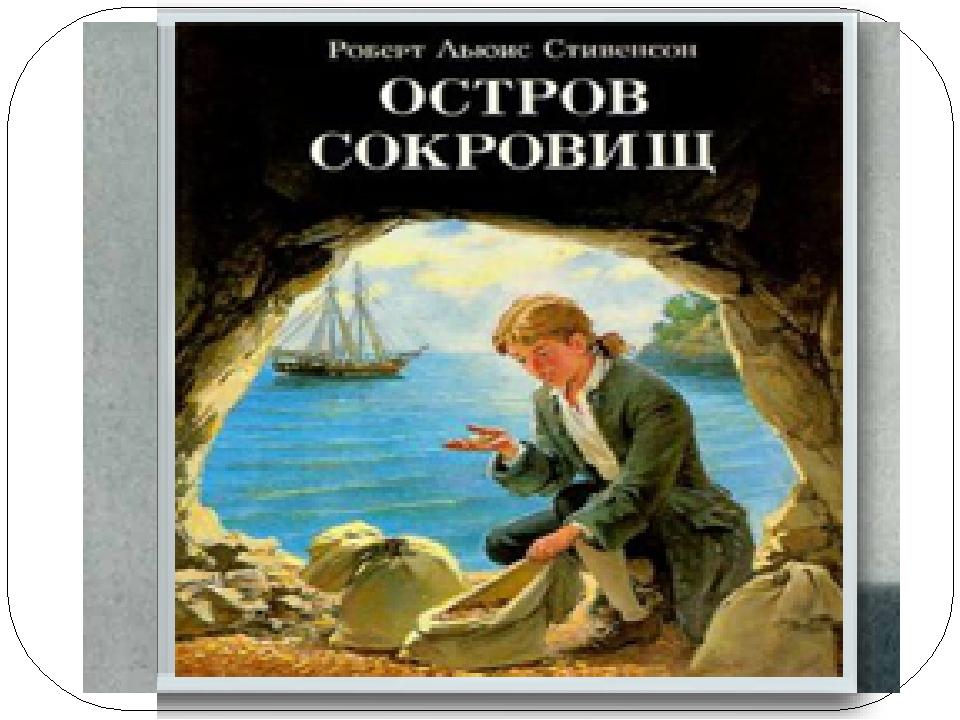 Английская литература конца 19 века: Роберт Луи Стивенсон (1850-1894) Суть пр...