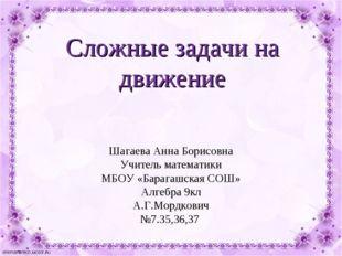 Шагаева Анна Борисовна Учитель математики МБОУ «Барагашская СОШ» Алгебра 9кл