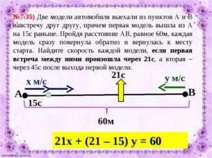 №7.35) Две модели автомобиля выехали из пунктов А и В навстречу друг другу, п