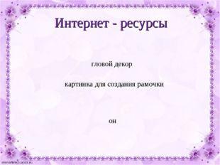 Интернет - ресурсы http://img-fotki.yandex.ru/get/5626/39663434.335/0_84d57_3