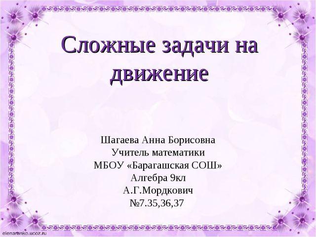 Шагаева Анна Борисовна Учитель математики МБОУ «Барагашская СОШ» Алгебра 9кл...